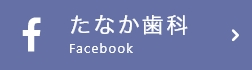 田中歯科のFacebookページ