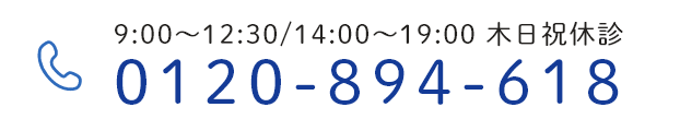 0120-894-618